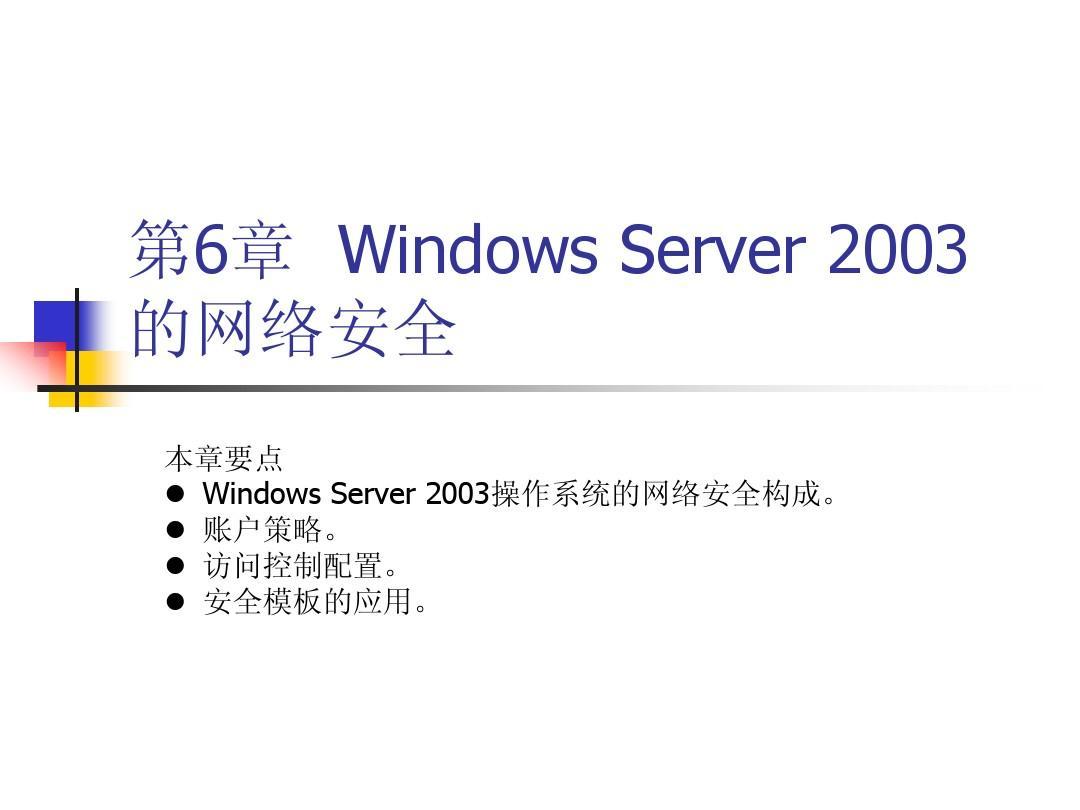 Windows Server 2003的网络安全