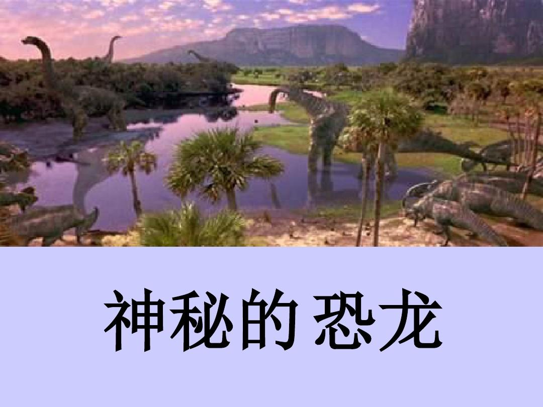 沪教版二年级语文上册《神秘的恐龙》PPT课件
