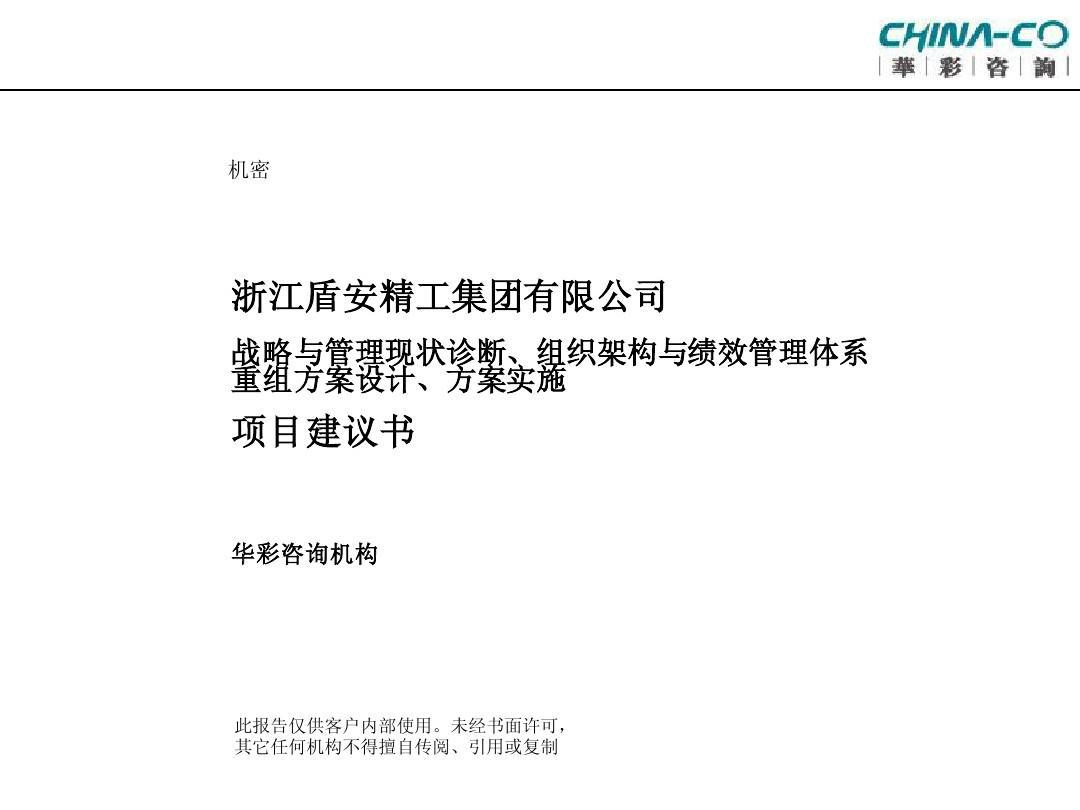 xx咨询--浙江xx精工集团有限公司组织架构与绩效管理项目建议书-ppt41页