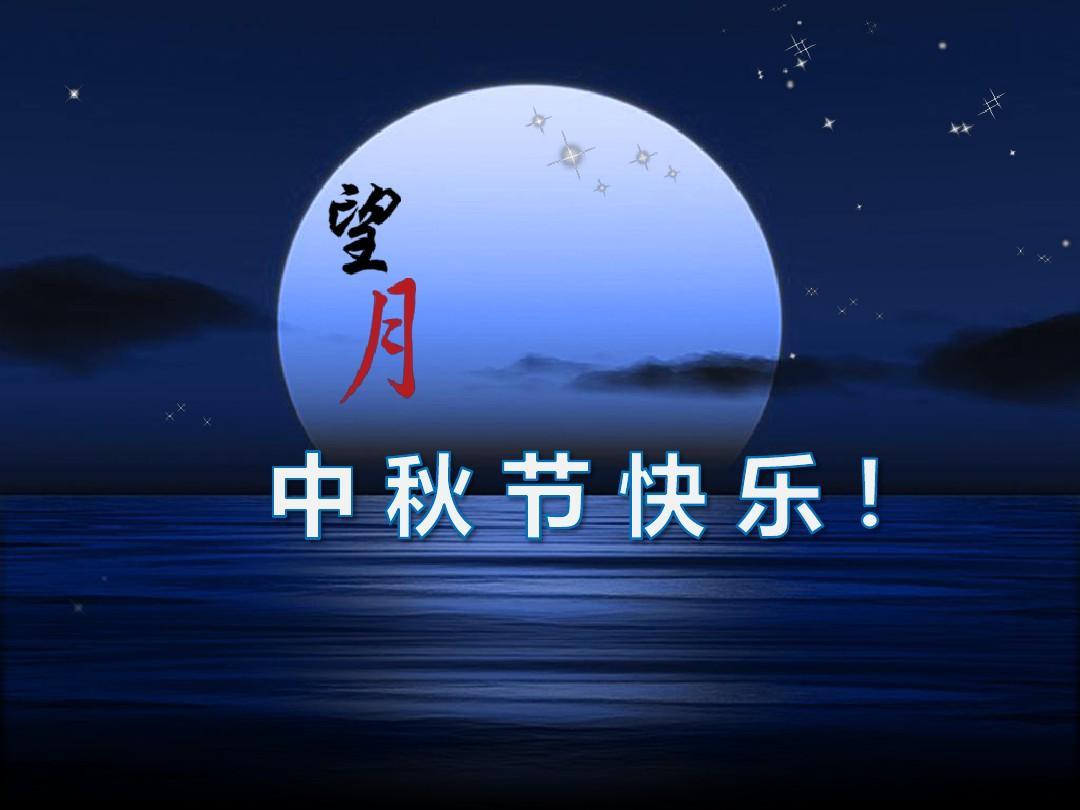 海上望月中秋节动态ppt模板图片