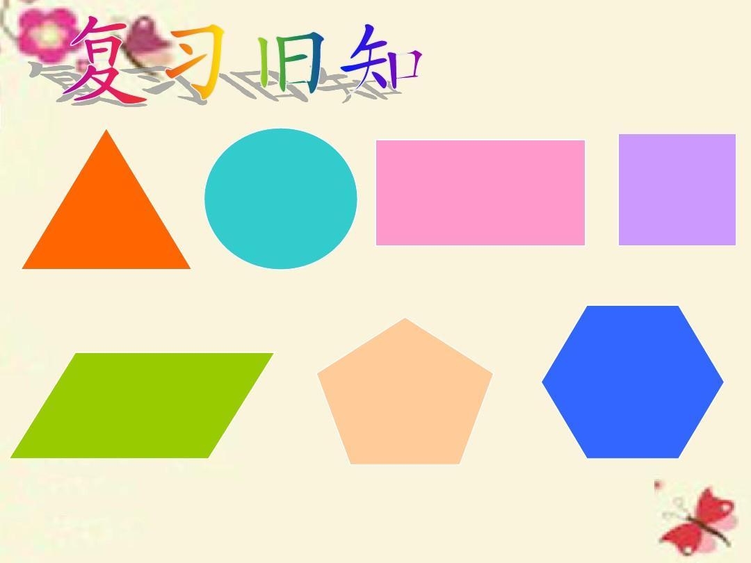 2016春二年级数学下册 第七单元《爱心行动—图形与拼图片