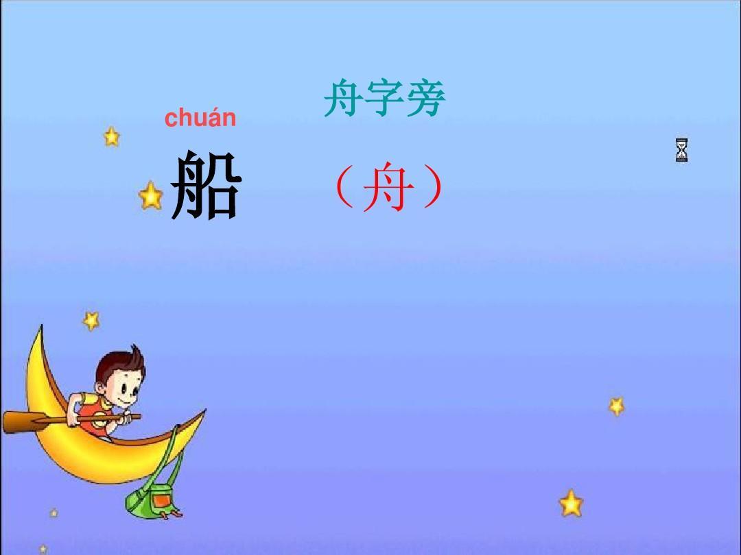 小小的船课件 语文s版 ppt