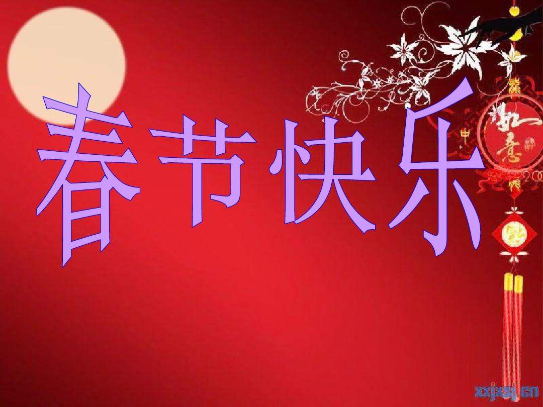 14春节__教案ppt图片