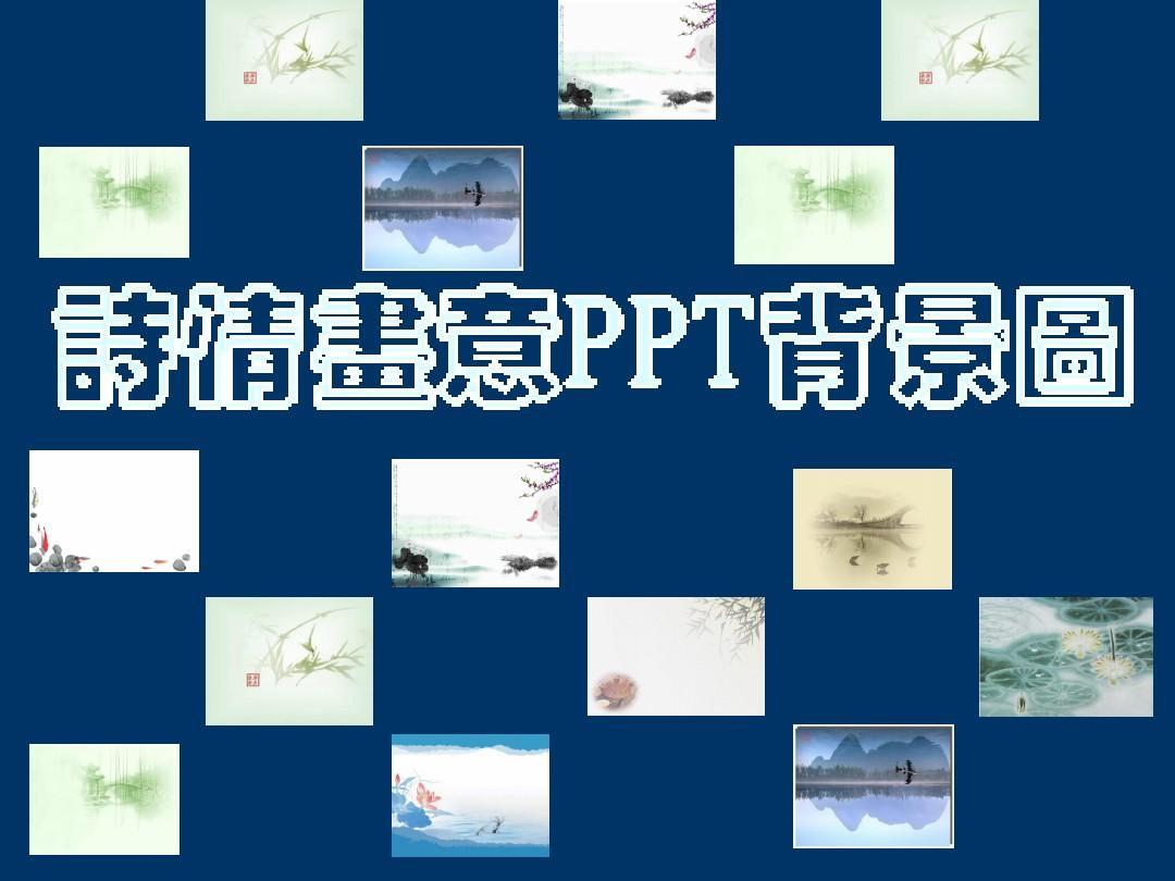 诗情画意PPT背景图片(免费下载)