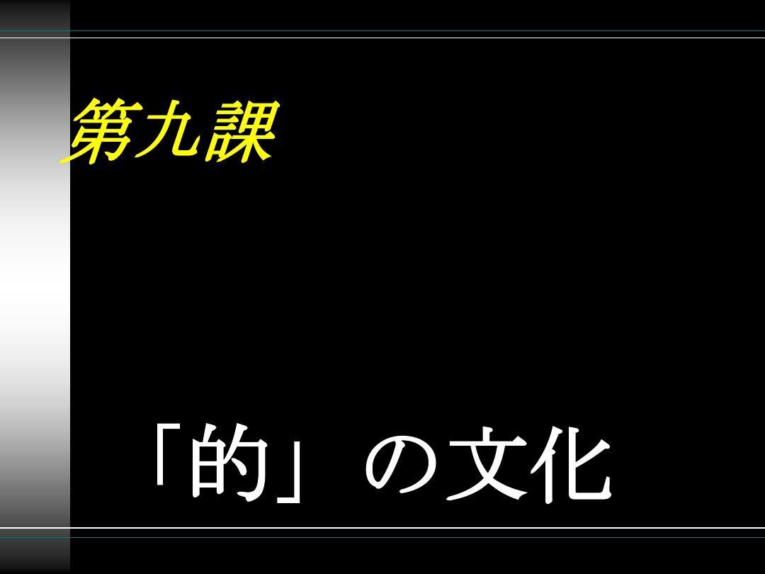 毕业实习报告册范文_高级日语第六册第九课【的】の文化_日语综合教程1_文档下载