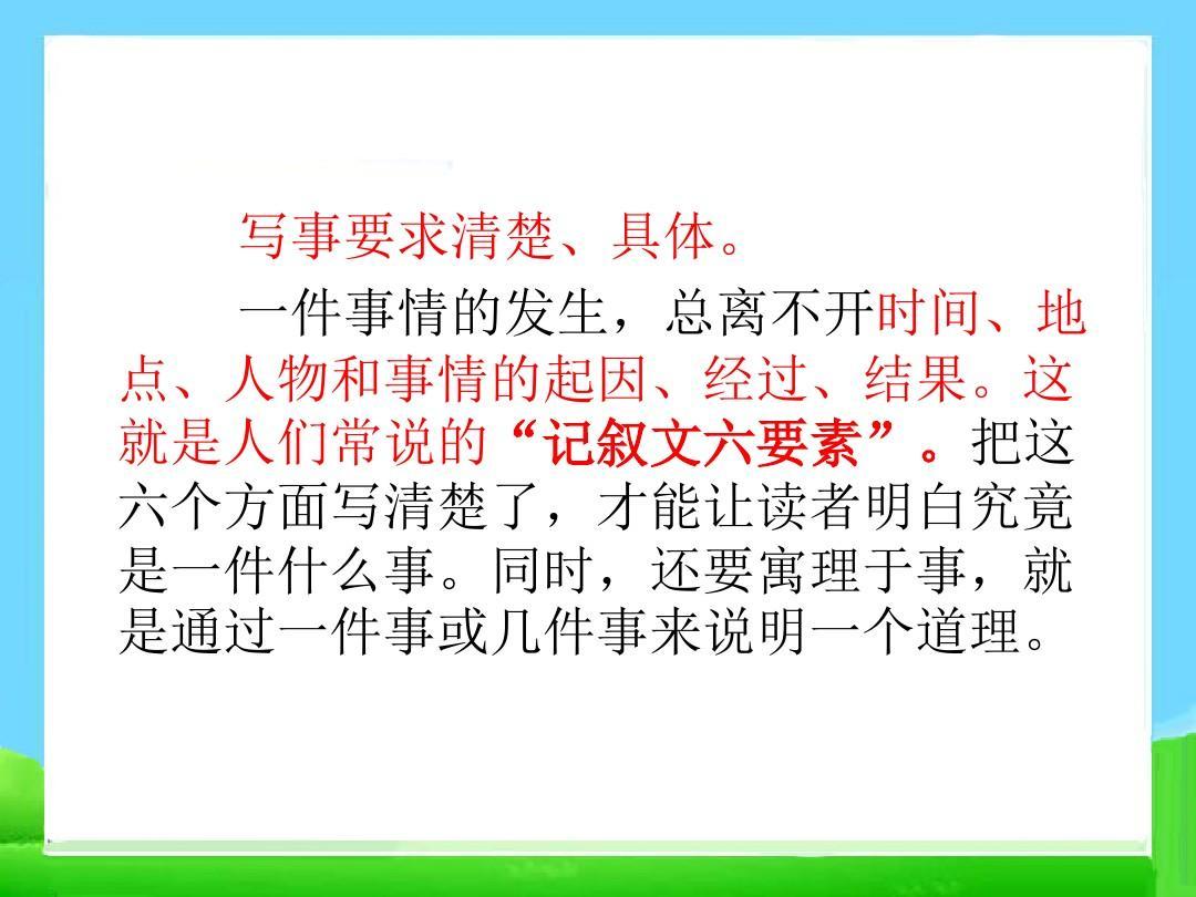 小学写事的作文小说ppt课件ppt课件(共23张)中国教案v小学的说课稿图片