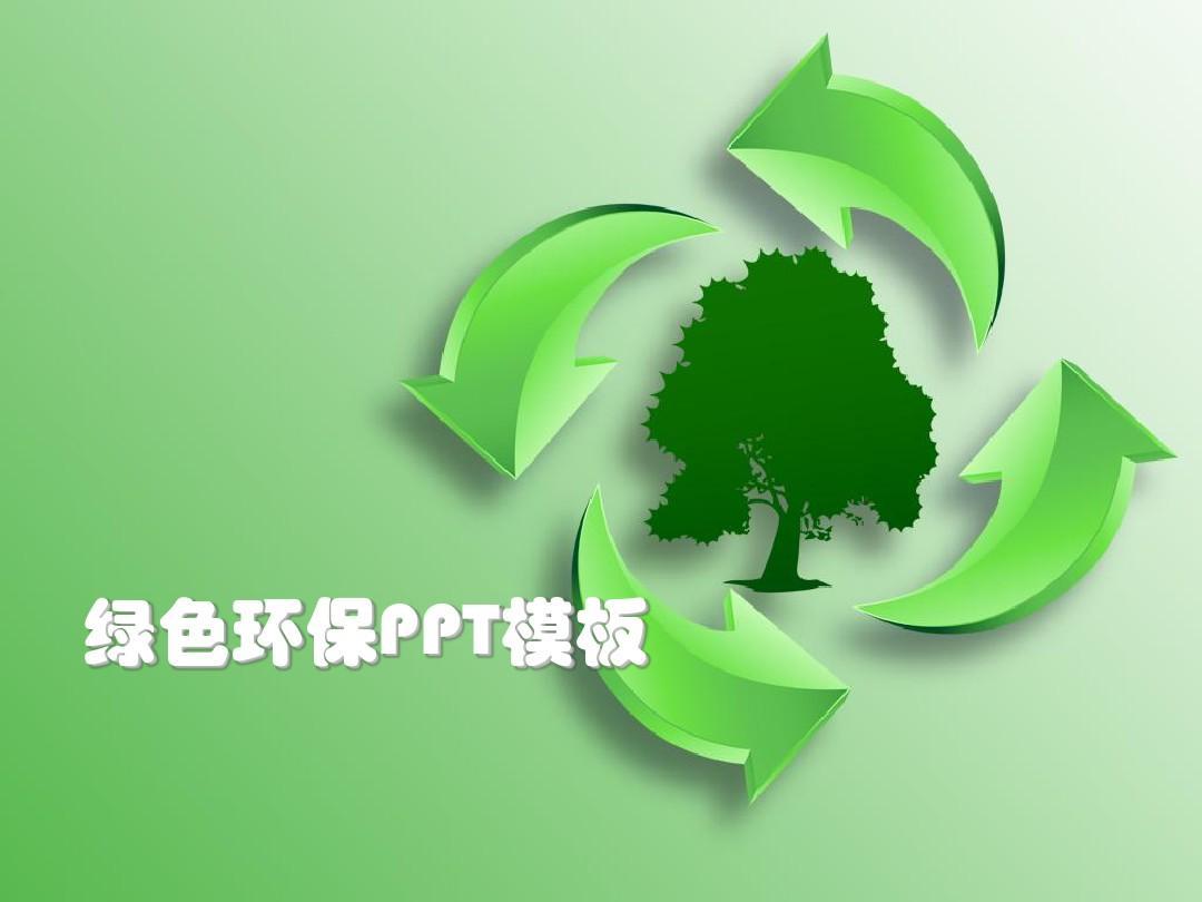 绿色环保_1ppt模板