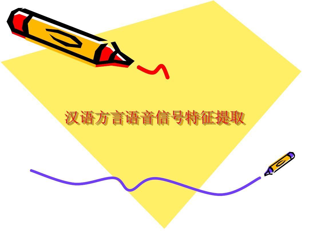 汉语方言语音信号特征提取