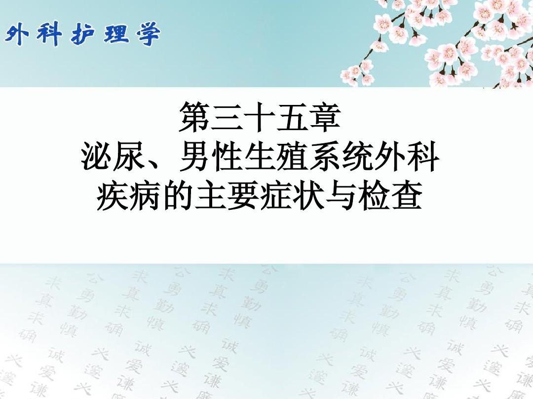 35第三十五章 泌尿、男性生殖系统外科疾病的主要症状与检查PPT