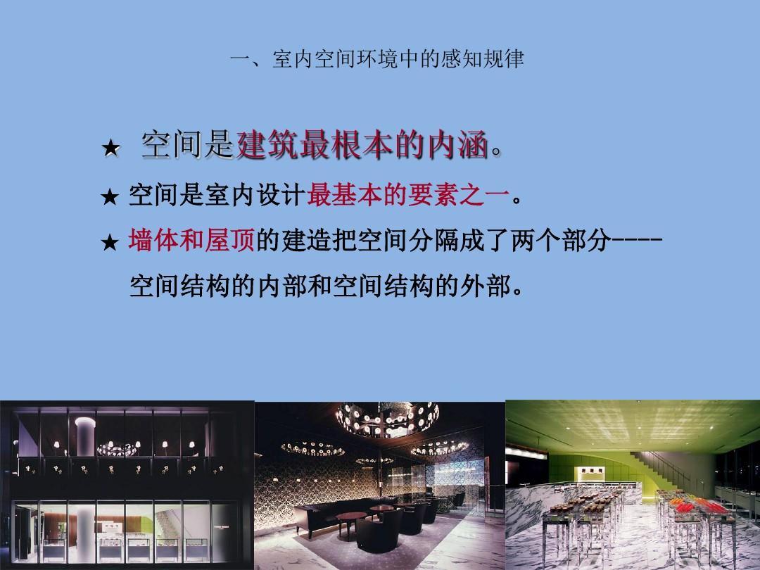 和论文处理2室内网站组织和界面处理2详细介绍室内设计英文室内设计中进界面空间图片