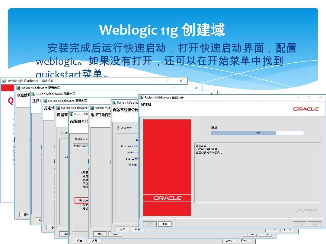 weblogic linux安装_weblogic的安装部署_weblogic安装