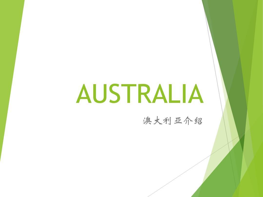 用英汉结合介绍澳大利亚的风土人情,名胜古迹,著名景点,著名美食的