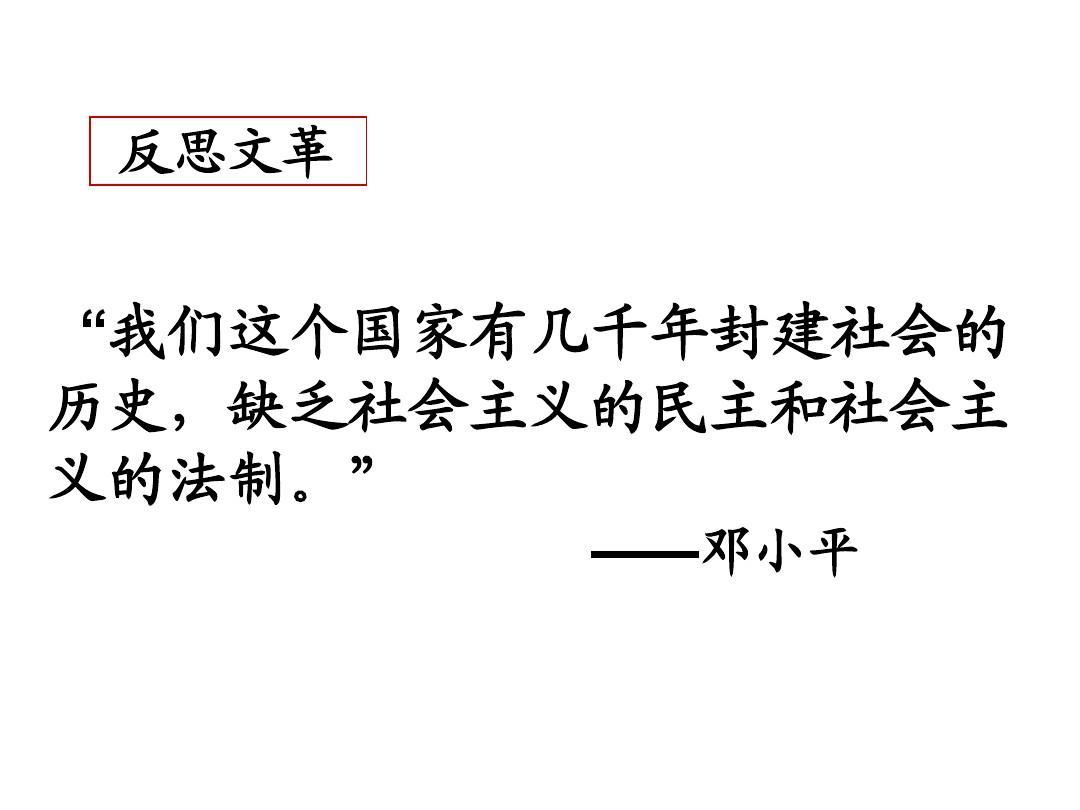 """义的下册.""""邓小平邓小平一年级法制a下册v下册电话备课图片"""