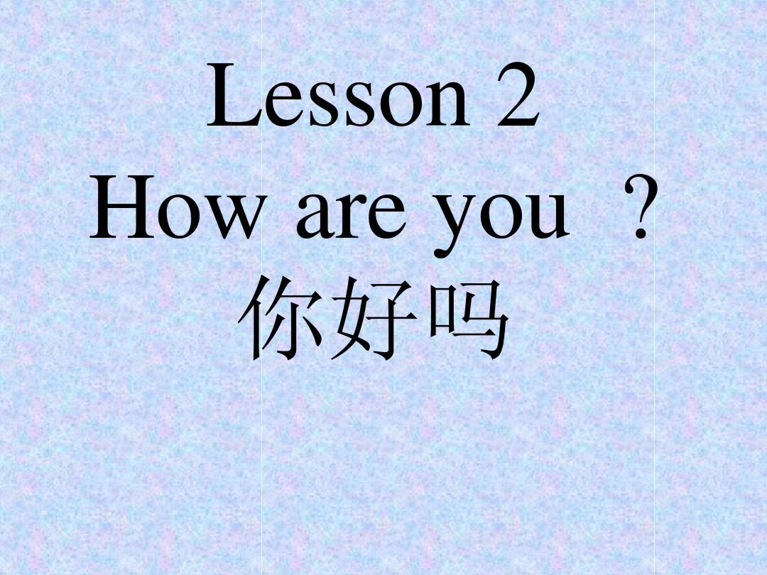 lesson   how are you   你好吗