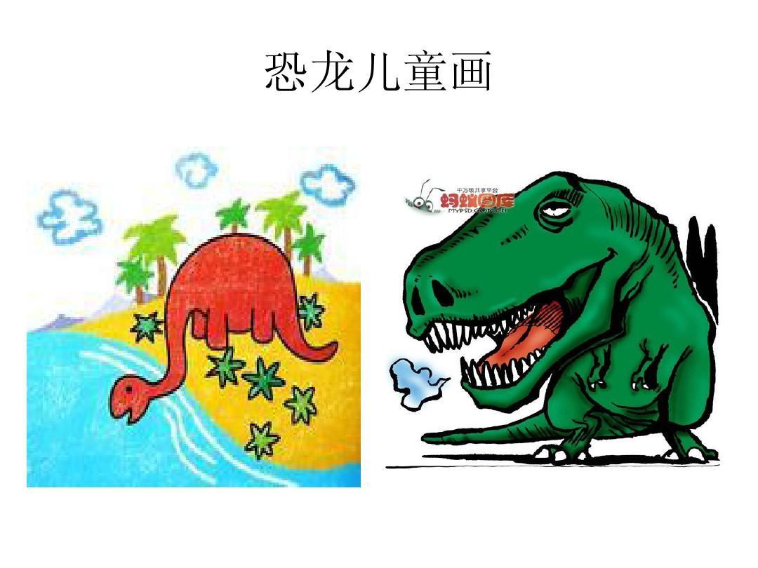 三年级美术课件 画恐龙ppt图片
