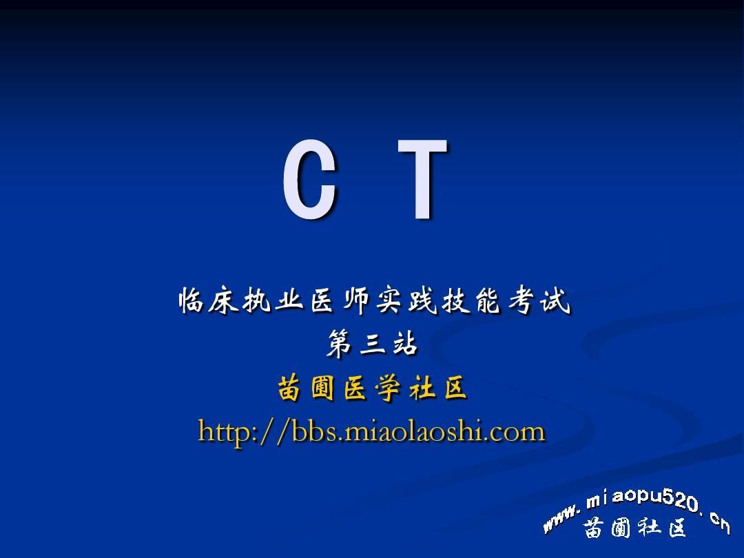 苗圃医学网站_c t 临床执业医师实践技能考试 第三站 苗圃医学社区 http://www.