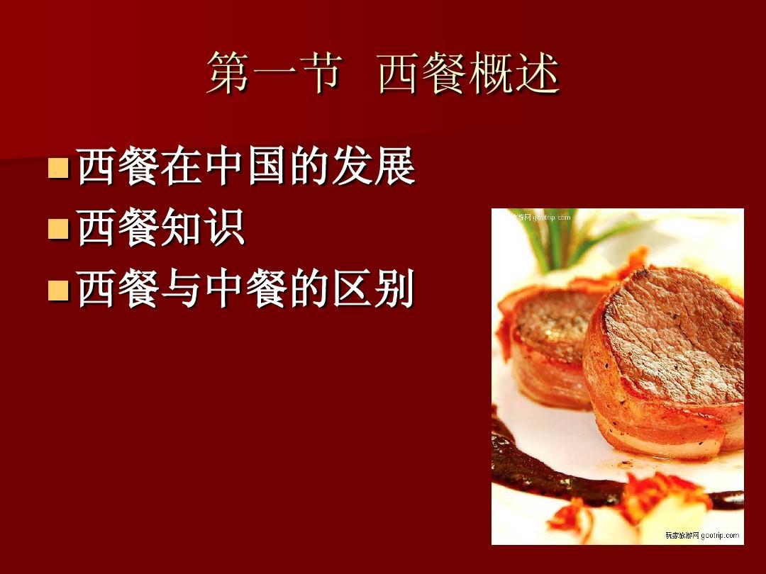 餐饮管理试卷_餐饮管理之西餐篇_word文档在线阅读与下载_文档网