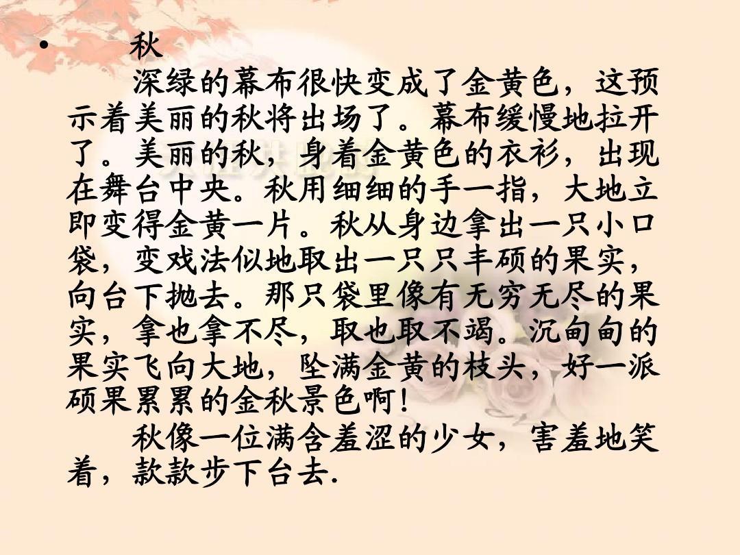 写景作文指导ppt