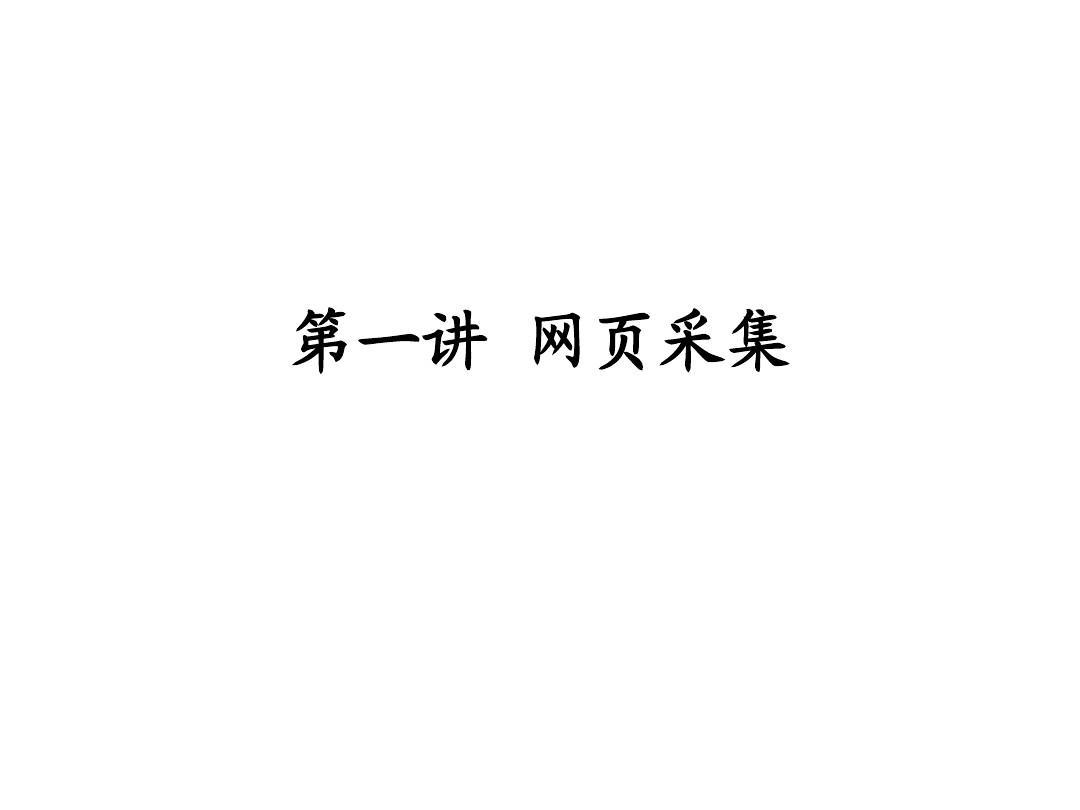 信息检索课件(东北大学)1