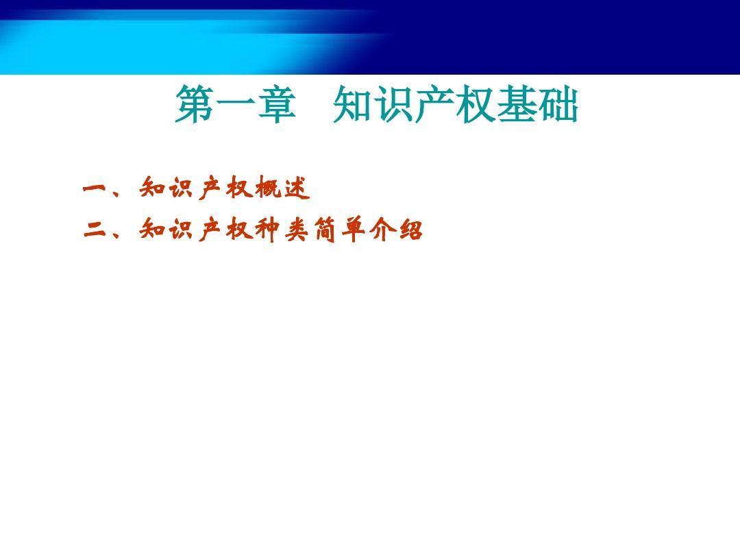 专利培训教材-知识产权基础知识.PPT