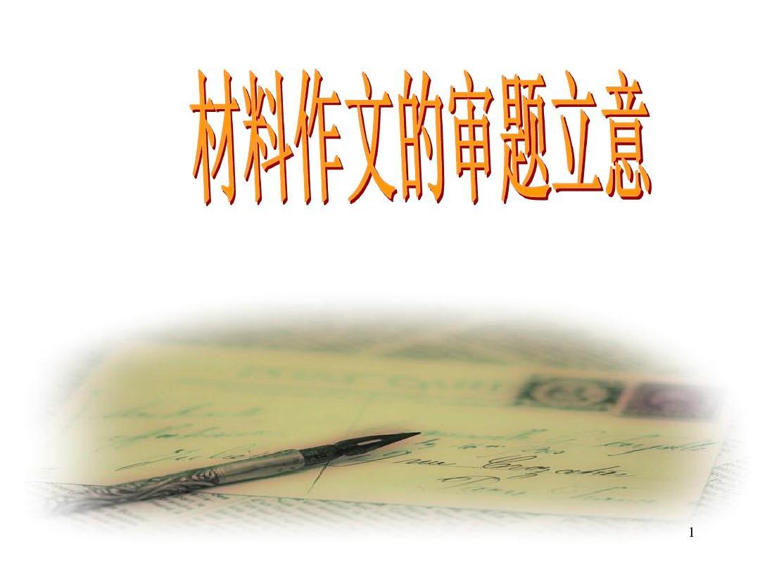 初中语文写作(作文)专项指导 材料作文的审题立意 课件PPT【精品】