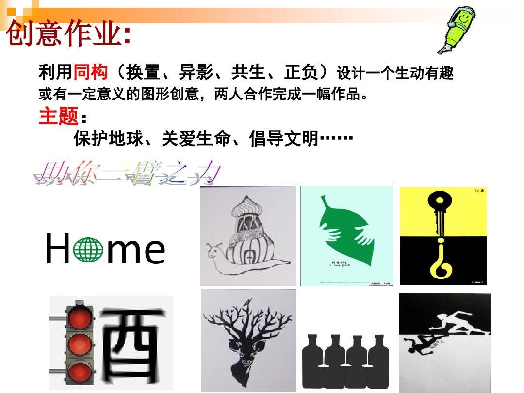 异影,共生,正负)设计一个生动有趣 或有一定意义的图形创意,两人合作图片