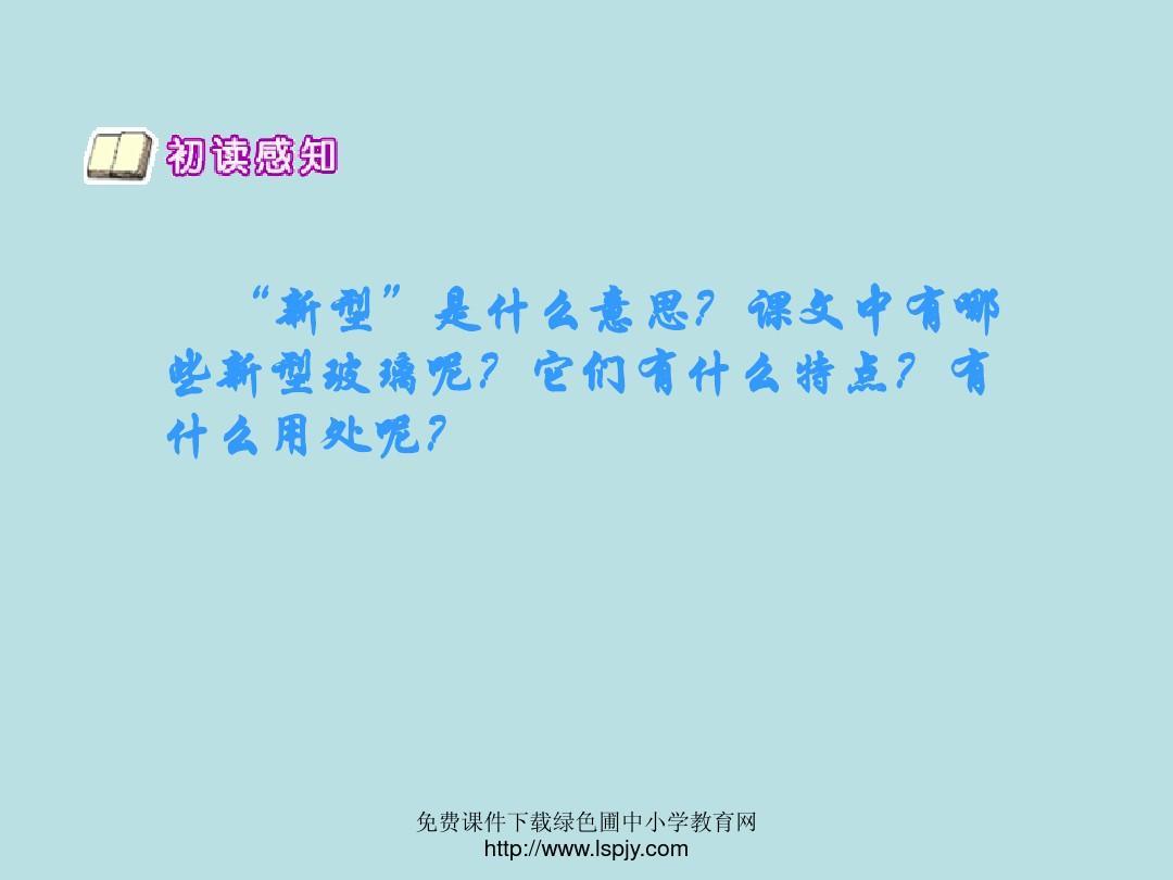 http://www.wendangwang.com/pic/1772a89ca3610baceb883790/3-1037-jpg_6_0_______-642-0-0-642.jpg_免费课件下载绿色圃中小学教育网 http://www.wendangwang.com