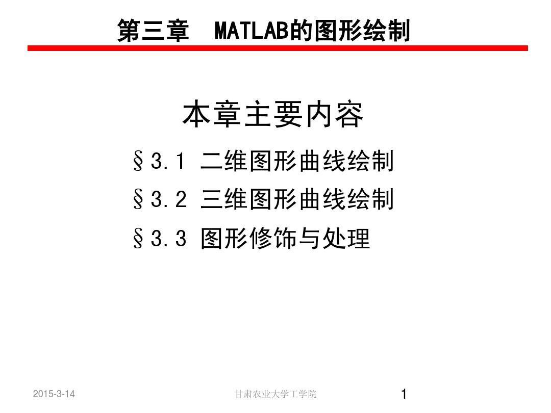 第三章MATLAB的图形绘制PPT园林小品绘制原则图片