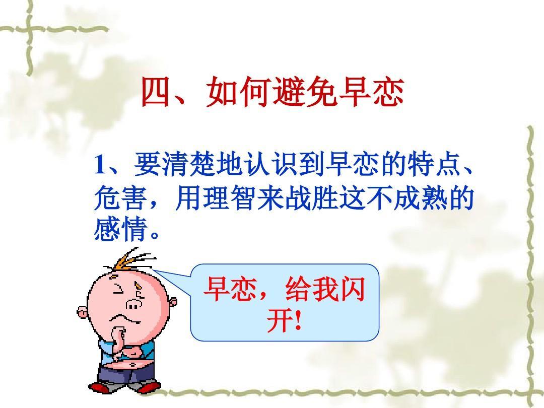 四,如何避免早恋 1,要清楚地认识到早恋的特点, 危害