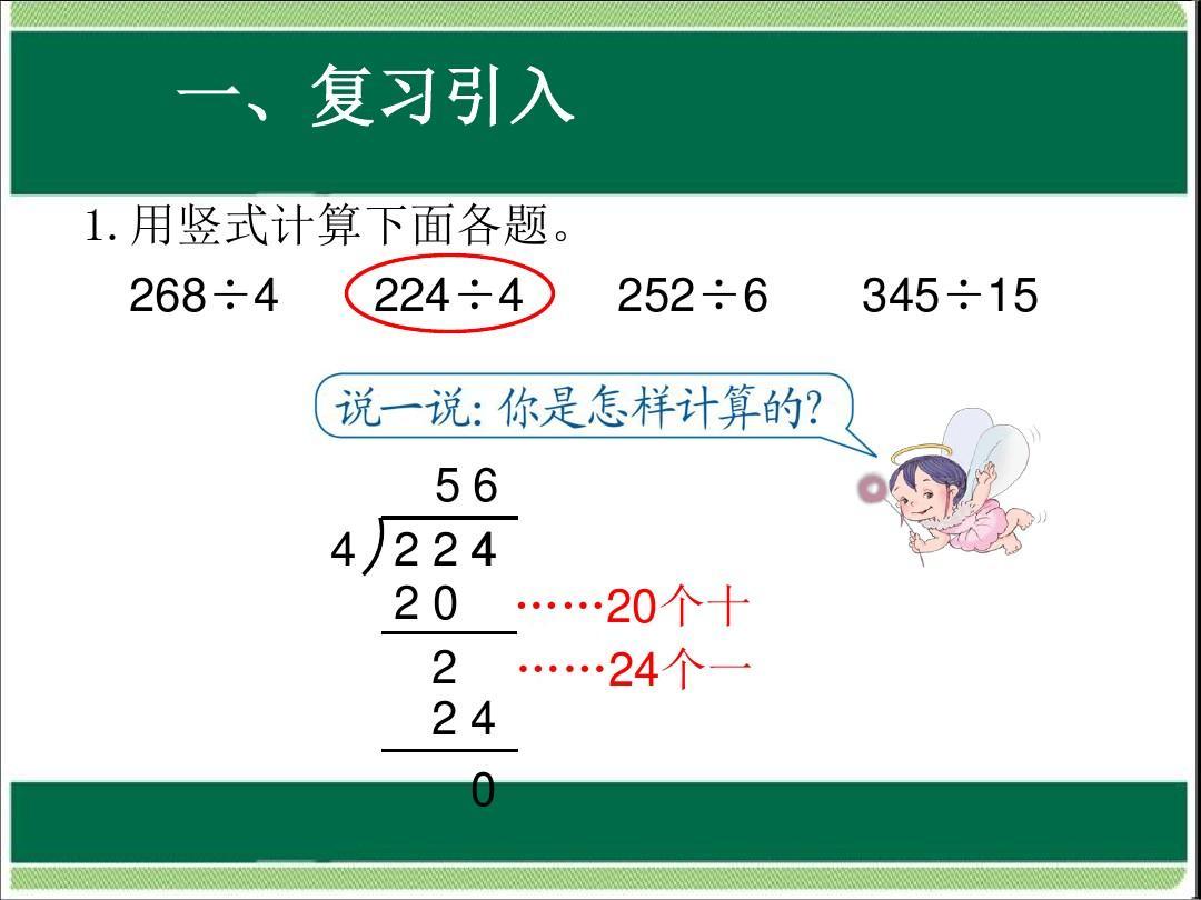 原则最新审定版数学除数五小学小数u3教学是上册的人教精品1年级课件一堂实验课运用了哪些整数除法图片