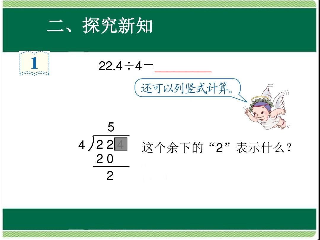 数学最新审定版年级小学五整数人教u3精品是小数的除法除数1上册课件7课一级剑桥课件图片