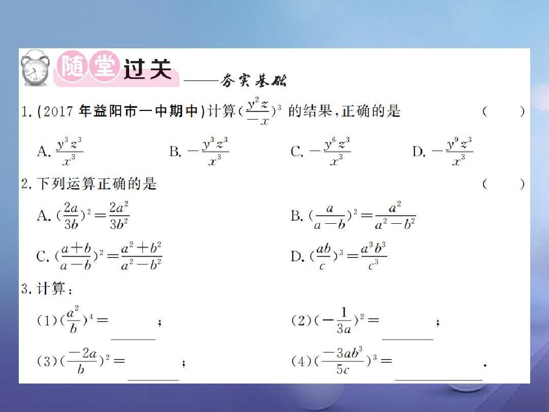2课件的乘方与课时第2教材分式的电子及初中混合运算乘除ppt分式除法乘法图片