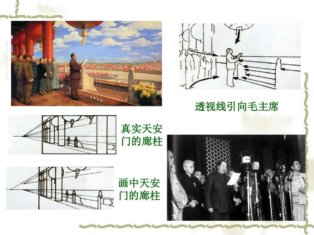 七年级美术下册第一单元美术是创造性的劳动第一课图片