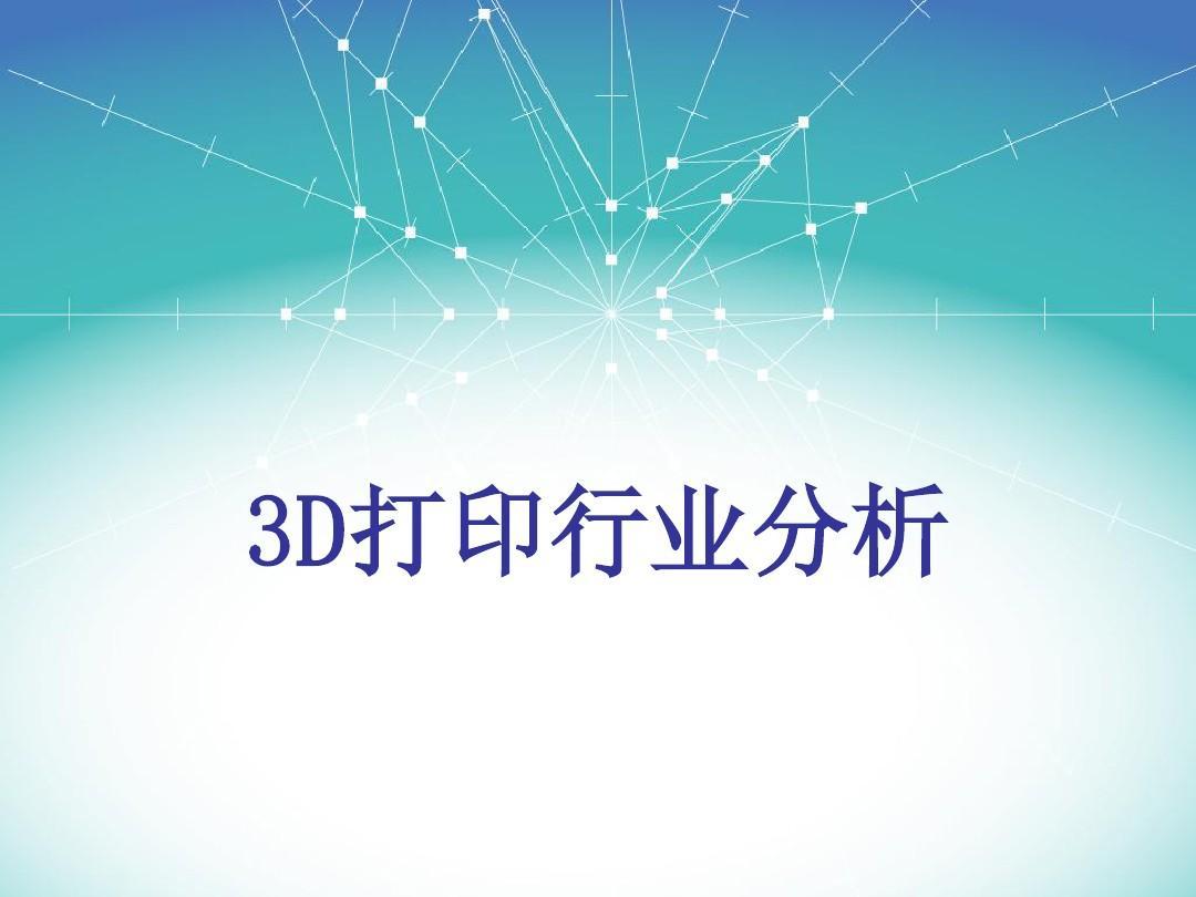 3D打印行业分析