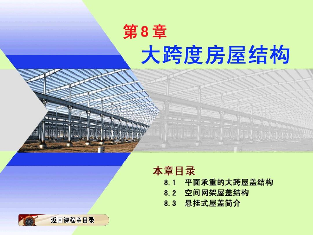 钢结构设计原理-第8章_大跨度房屋结构