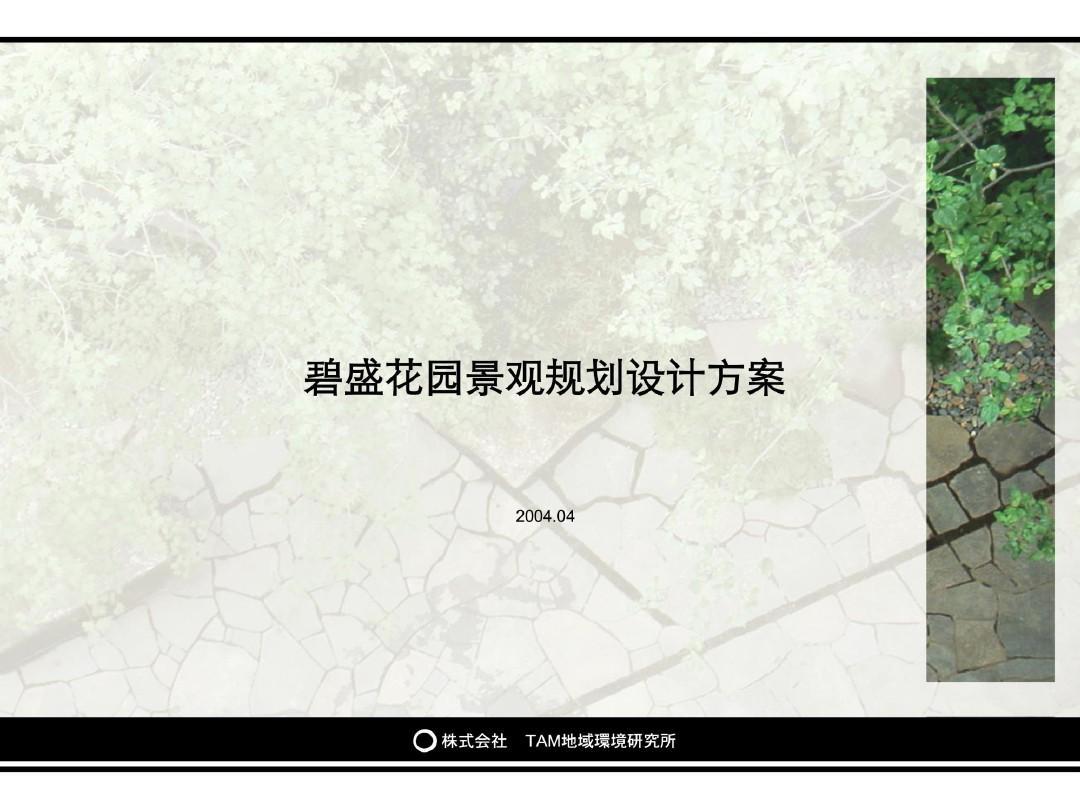 碧盛花园景观规划设计方案汇报ppt图片