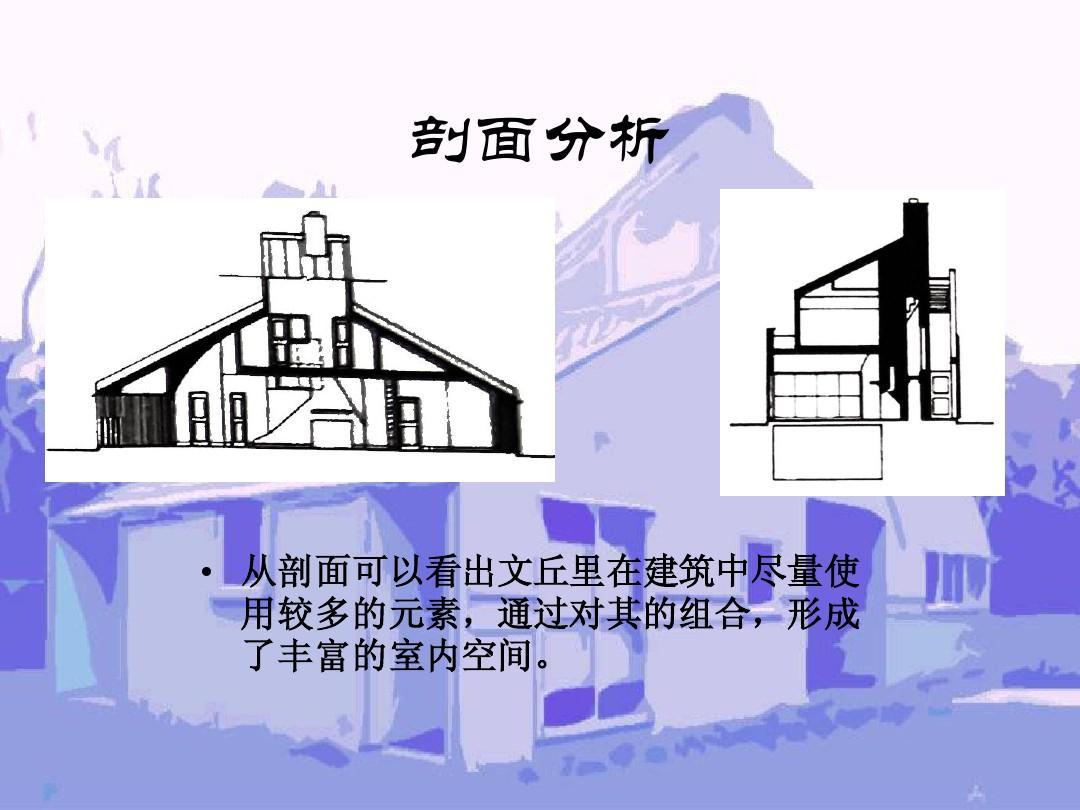 文丘里 母亲住宅建筑设计案例ppt图片