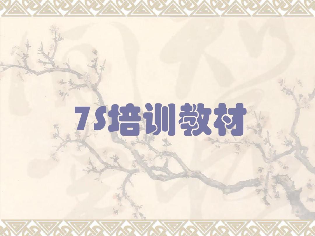 7S基础知识培训教材