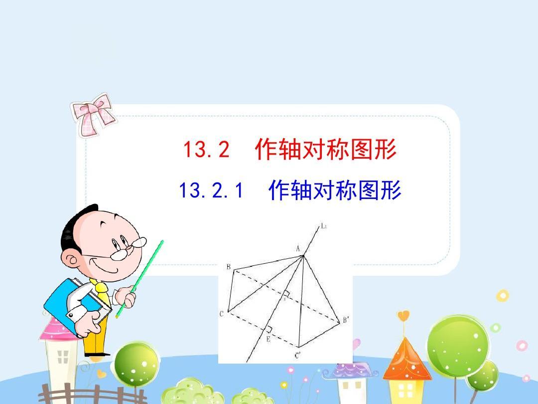 初中人教教学课件:13.2.1作轴对称数学(年级版八年级四登版上长春教学设计图形鹳雀楼图片