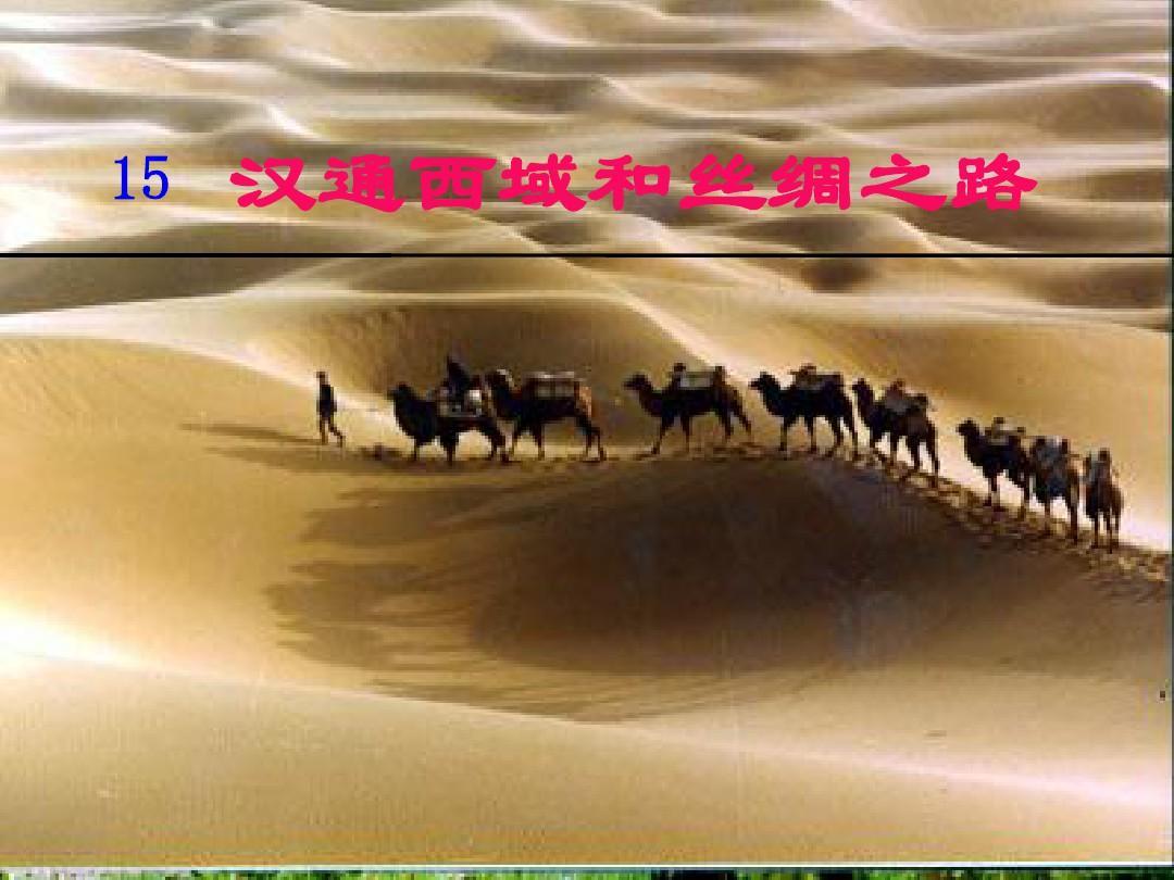 汉通西域与丝绸之路