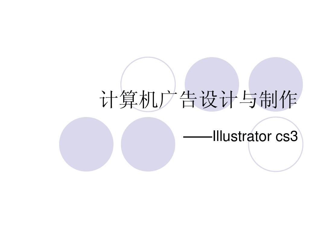 Illustrator_cs3教程【初学者必看】