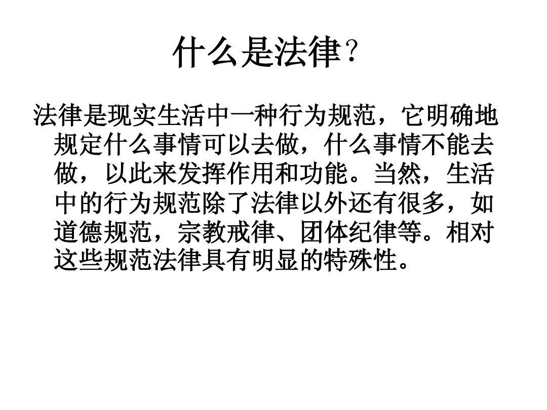 七(2)班《法制教育》主题班会PPT_word文档在