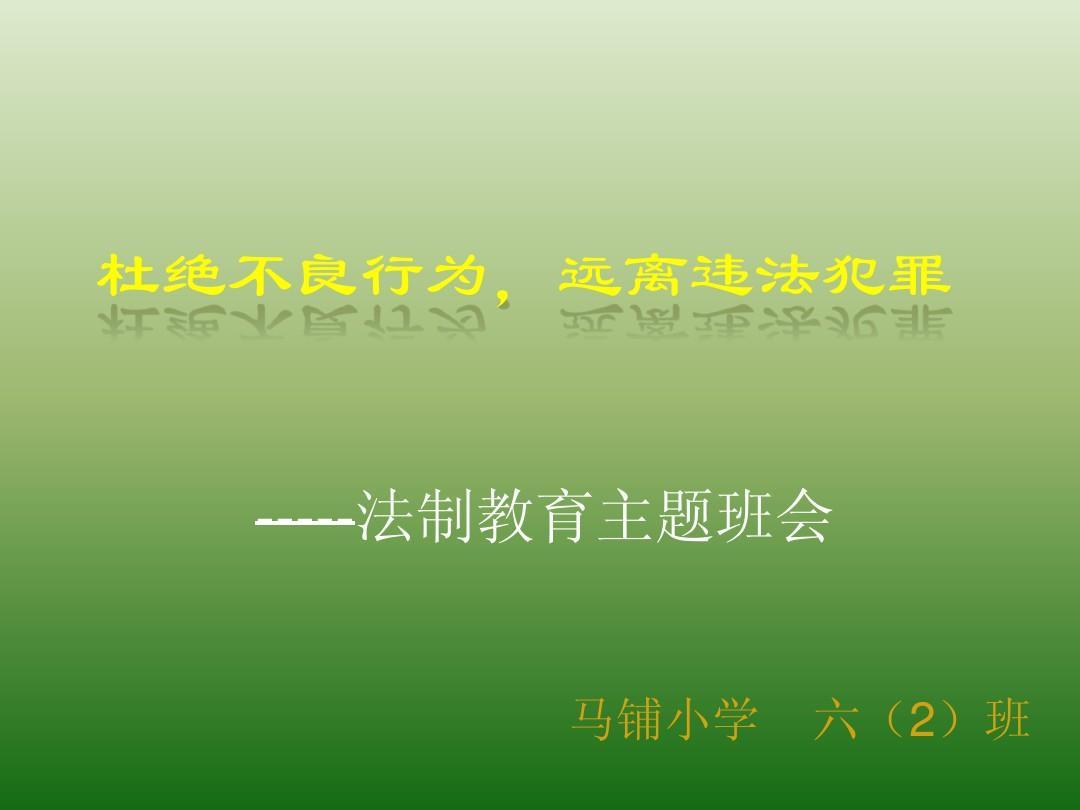 小学法制课讲稿_小学生法制教育ppt课件_word文档在线阅读与下载_免费文档