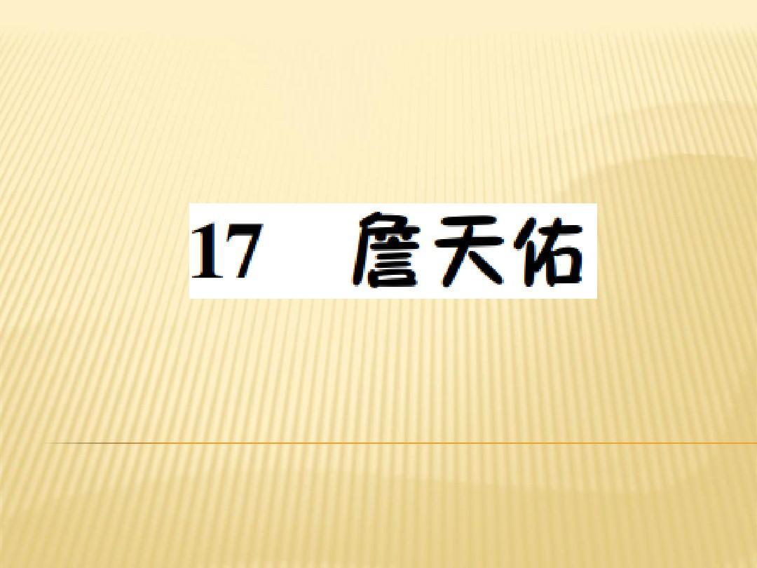 六上册语文语文课件-17.詹天佑年级S版(共7做自己主人的情绪说课稿图片