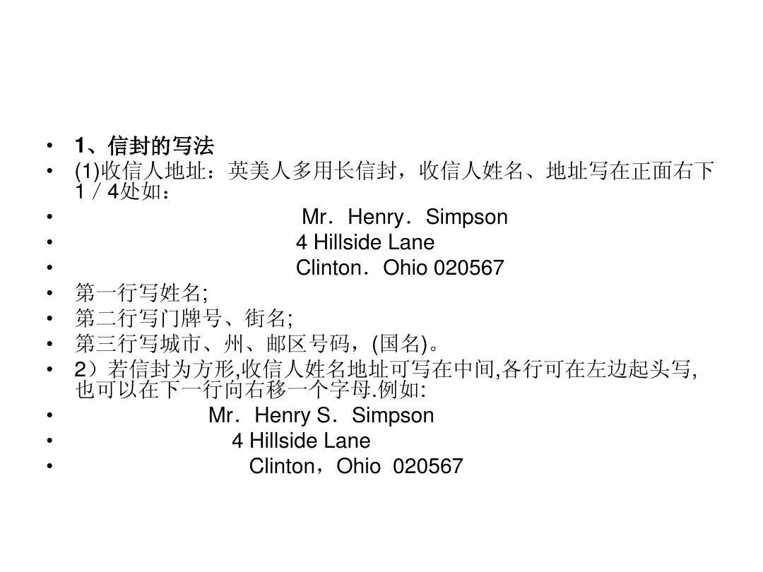 文档网 所有分类 外语学习 英语学习 英文书信格式ppt图片
