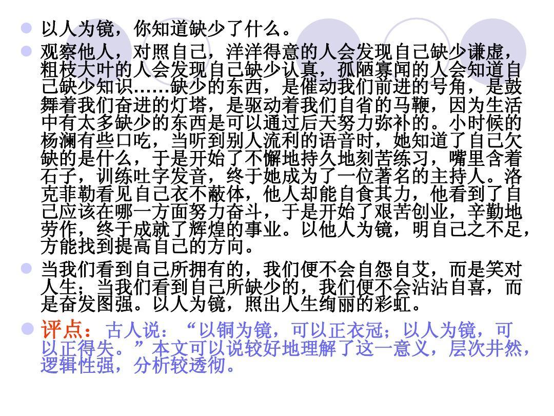 高考作文素材_语文高考作文素材-