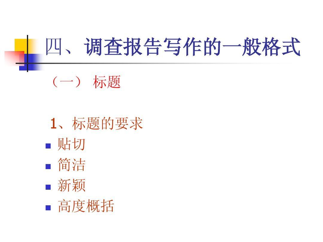 文档网 所有分类 表格/模板 调查/报告 社会实践报告撰写 ppt  第7页图片