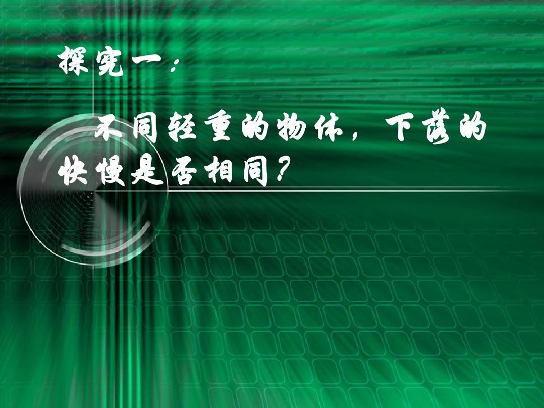 广西省宾阳课件2011-2012中学高中学年2.5自由落体v课件(物理)ppt排名拉萨高一图片