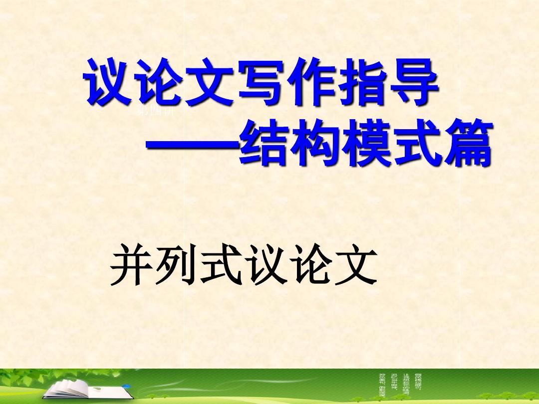 议论文并列ppt中中宫南高图片