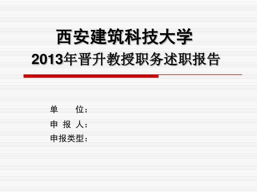 2013答辩模板-西安建筑科技大学人事处